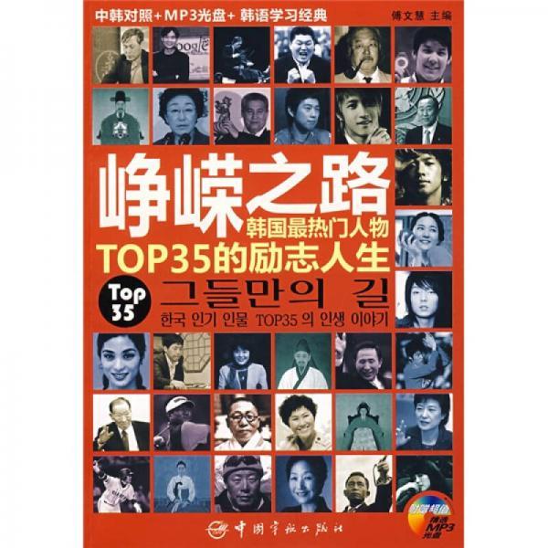 峥嵘之路:韩国最热门人物TOP35的励志人生(中韩对照)