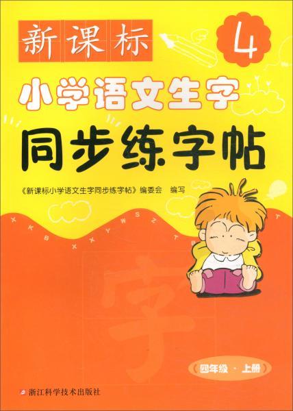 新课标小学语文生字同步练字帖(四年级上册)