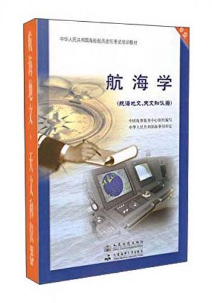 航海学(航海地文.天文和仪器)