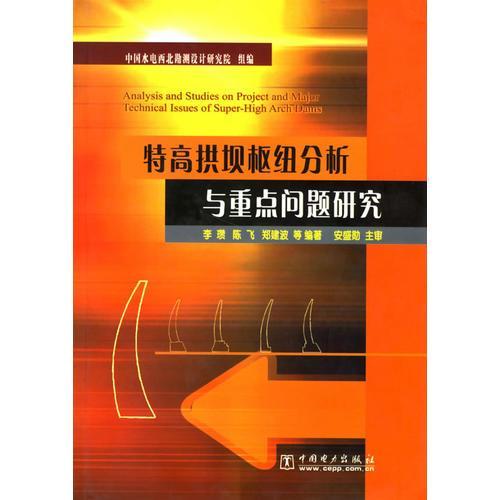 特高拱坝枢纽分析与重点问题研究(精)