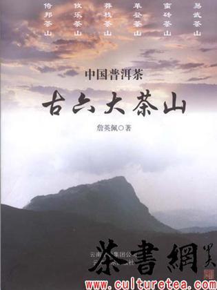 《中国普洱茶古六大茶山》(修订版)