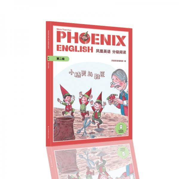 PhoenixEnglish凤凰英语分级阅读第二级小精灵与鞋匠英语绘本三、四年级适用(