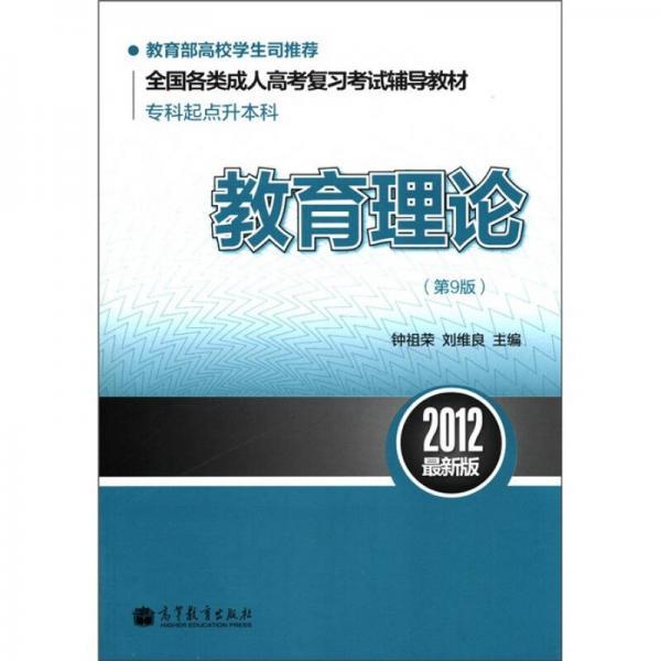 全国各类成人高考复习考试辅导教材(专科起点升本科):教育理论(第9版)(2012最新版)