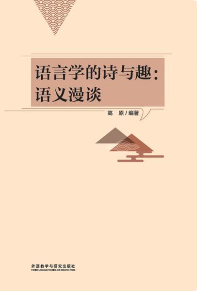 语言学的诗与趣:语义漫谈