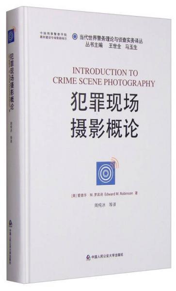 当代世界警务理论与侦查实务译丛:犯罪现场摄影概论