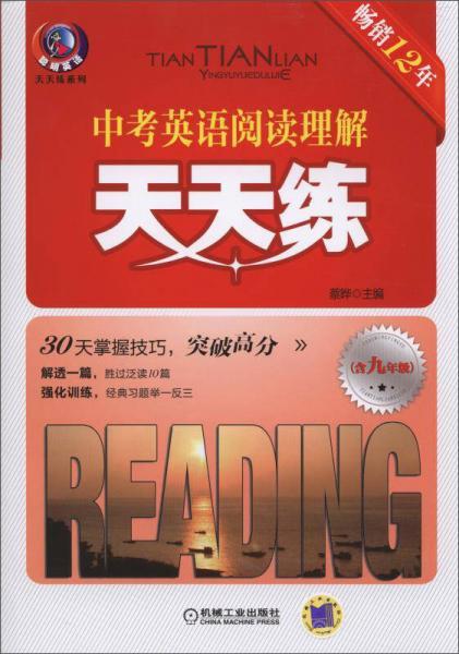 中考英语阅读理解天天练(含九年级)(第9版)