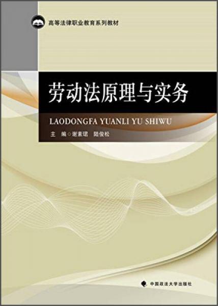 劳动法原理与实务/高等法律职业教育系列教材