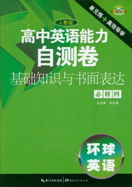 高中英语能力自测卷·基础知识与书面表达·必修4(人教版)