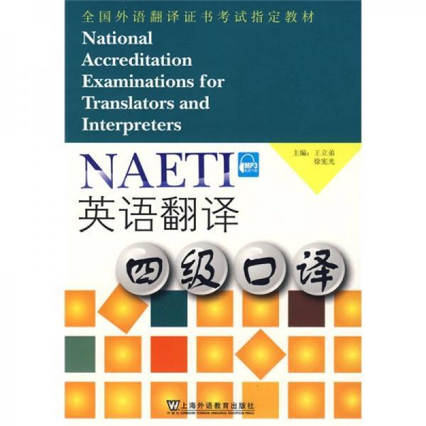 全国外语翻译证书考试指定教材·英语翻译:四级口译