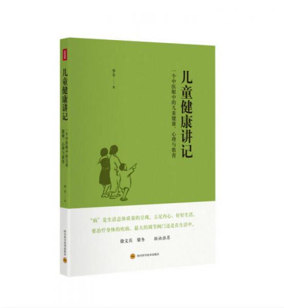 儿童健康讲记:一个中医眼中的儿童健康、心理与教育