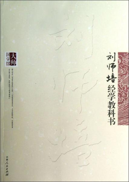 大师国学馆:刘师培经学教科书