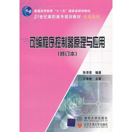 可编程序控制器原理与应用(修订本)