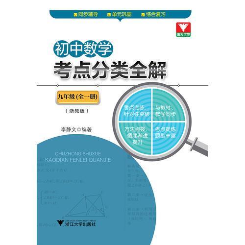 初中数学考点分类全解(九年级全一册)