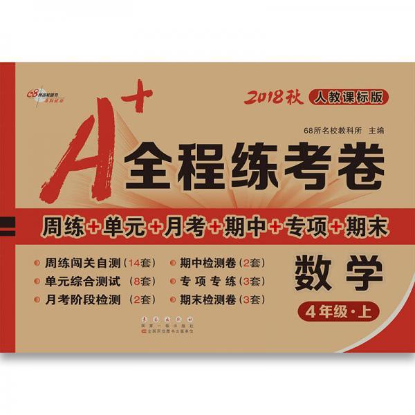 A+全程练考卷数学四年级18秋(人教课标版) 68所名校图书