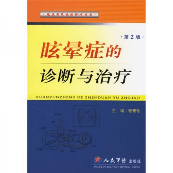 眩晕症的诊断与治疗(第2版)