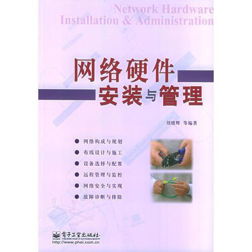 网络硬件安装与管理