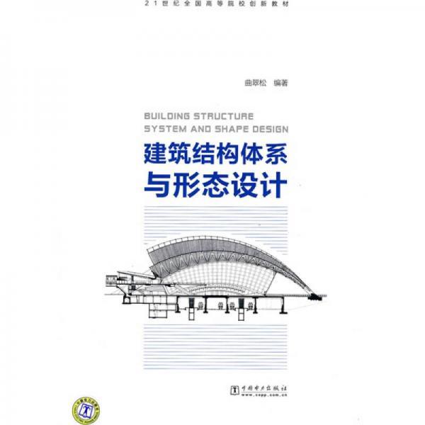 建筑结构体系与形态设计/21世纪全国高等院校创新教材