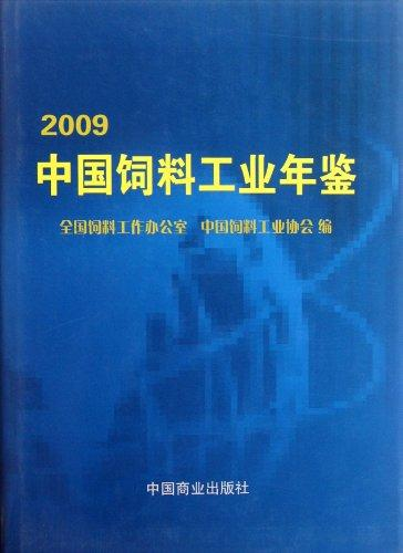 2009中国饲料工业年鉴