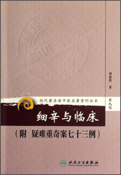 现代著名老中医名著重刊丛书(第九辑)·细辛与临床