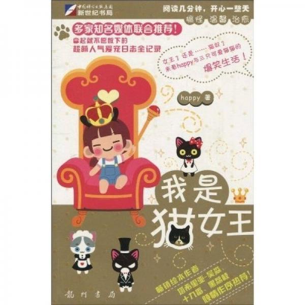 我是猫女王