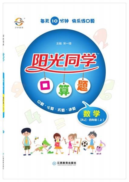 阳光同学口算题数学人教版四年级(上册)