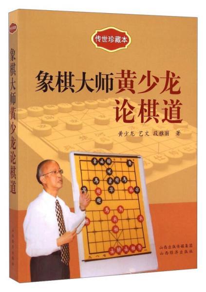 传世珍藏本:象棋大师黄少龙论棋道