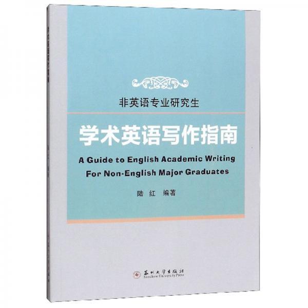 学术英语写作指南(非英语专业研究生)