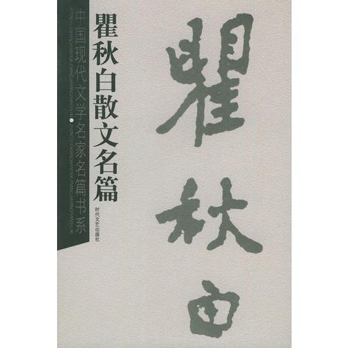 瞿秋白散文名篇——中国现代文学名家名篇书系