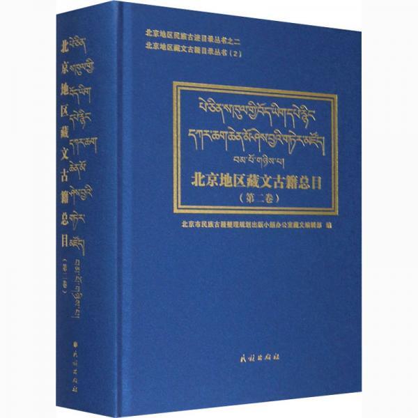 北京地区藏文古籍总目第二卷(汉、藏)
