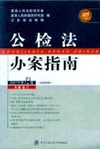 公检法办案指南 . 2007年第1辑(总第85辑)