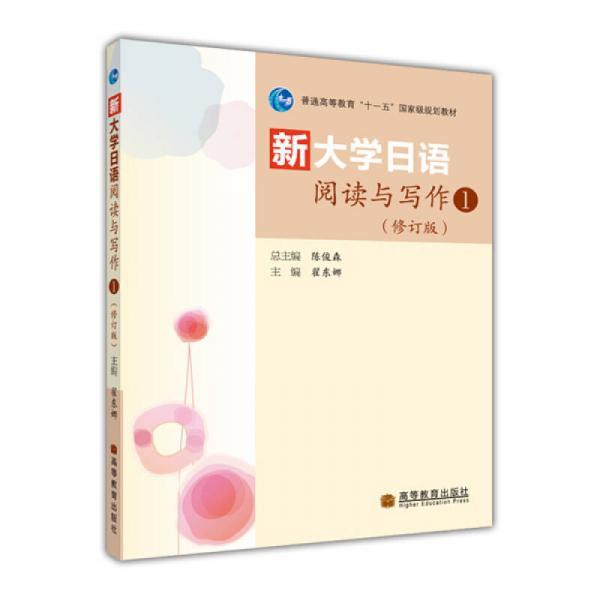 新大学日语阅读与写作1(修订版)