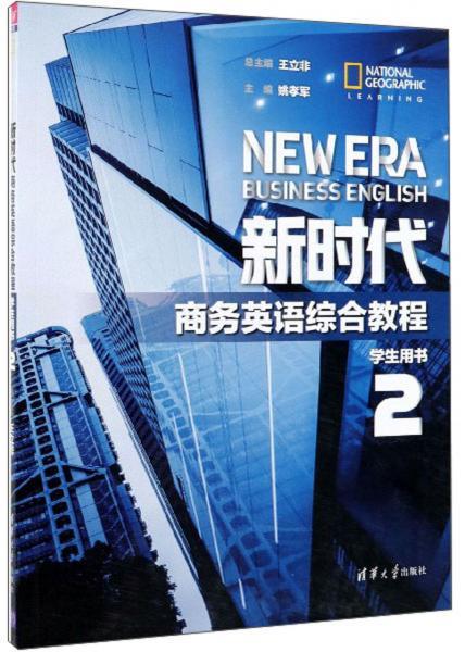新时代商务英语综合教程(学生用书2)