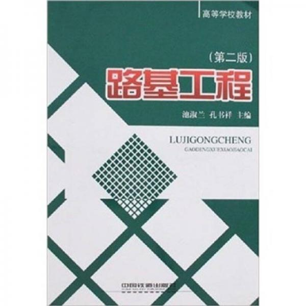 路基工程(第2版)