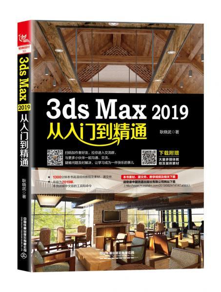 3dsMax2019从入门到精通