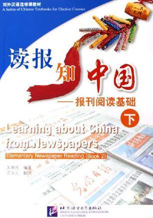 读报知中国(下)