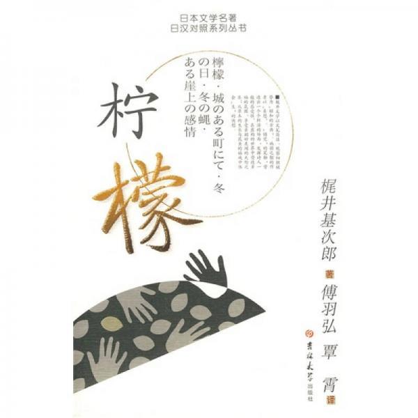 日本文学名著日汉对照系列丛书:柠檬(日汉对照)