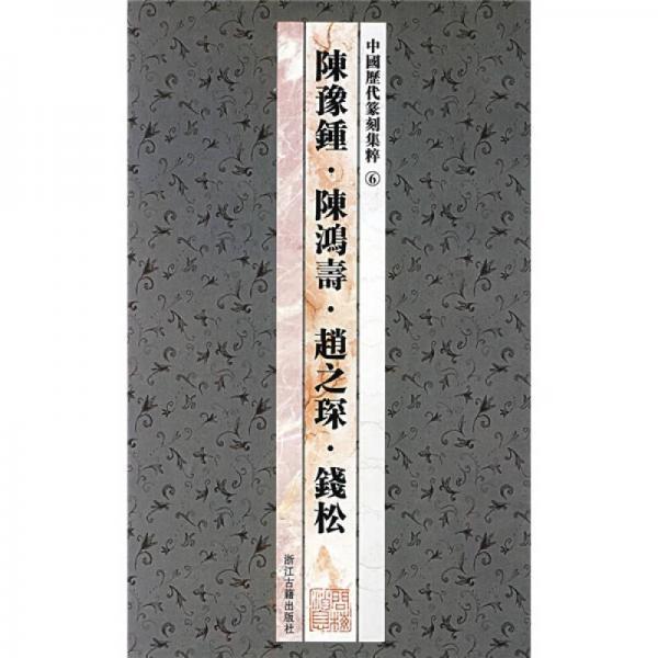 中国历代篆刻集粹⑥:陈豫钟·陈鸿寿·赵之琛·钱松