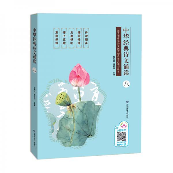 中华经典诗文诵读(八)
