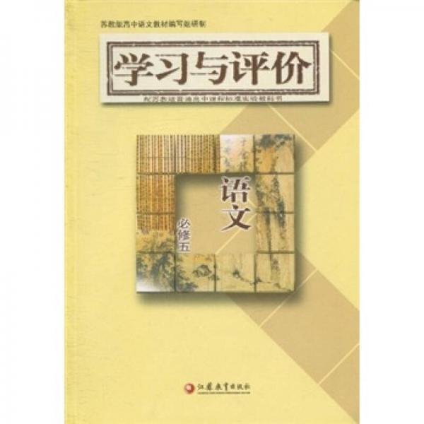 学习与评价:语文(必修5)(配苏教版)