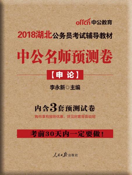 中公版·2018湖北公务员考试辅导教材:中公名师预测卷申论