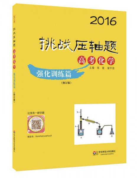 2016年挑战压轴题:高考化学(强化训练篇 修订版)