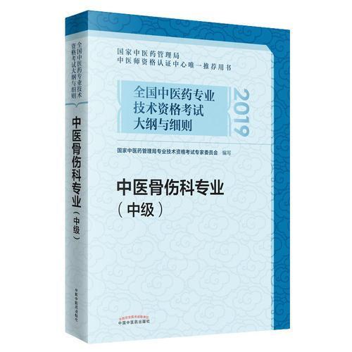 全国中医药专业技术资格考试大纲与细则.中医骨伤科专业(中级)