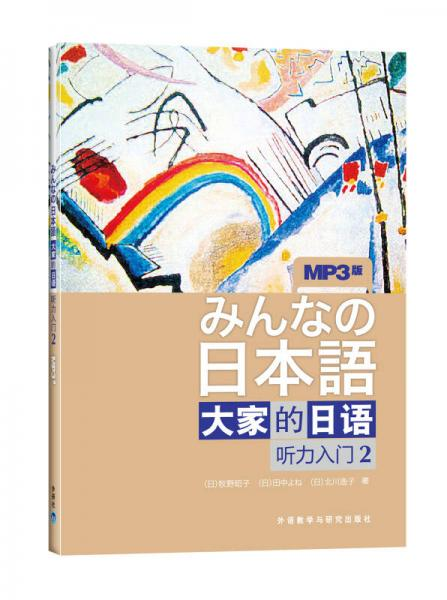 听力入门2-大家的日语-MP3版