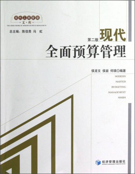现代工商管理文库:现代全面预算管理(第2版)