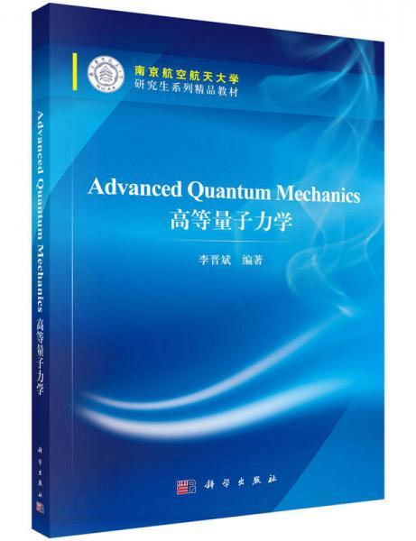 高等量子力学(英文版)