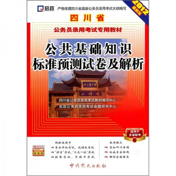 四川省公务员录用考试专用教材:公共基础知识标准预测试卷及解析(2012最新版)