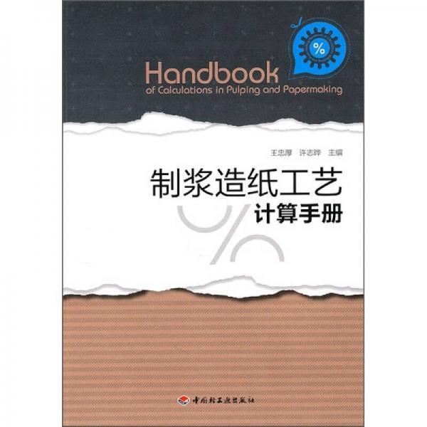 制浆造纸工艺计算手册