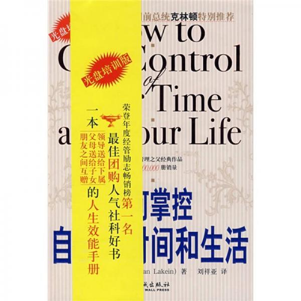若何掌控本身的时间和生活