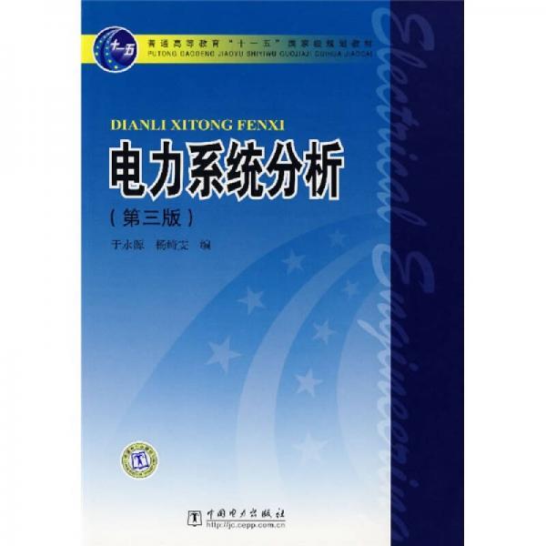 """电力系统分析(第3版)/普通高等教育""""十一五""""国家级规划教材"""