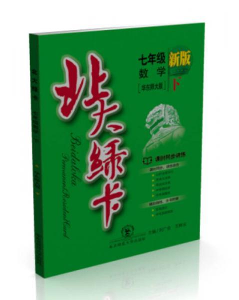 北大绿卡·七年级数学(下 华东师大版 新版)